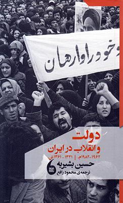 تصویر دولت و انقلاب در ایران