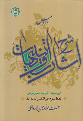دروس شرح اشارات و تنبیهات 2 جلد (نمط سوم)