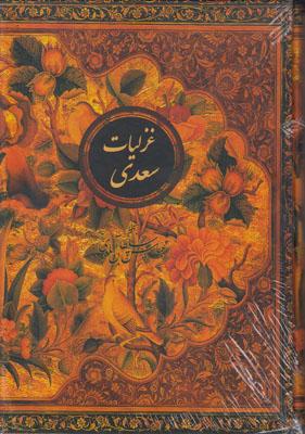 تصویر غزلیات سعدی