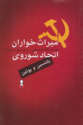 تصویر میراث خواران اتحاد شوروی