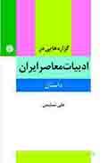 تصویر گزاره هایی در ادبیات معاصر ایران