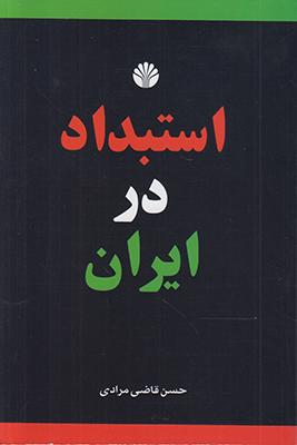 تصویر استبداد در ایران