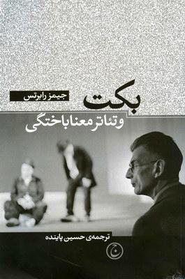 تصویر بکت و تئاتر معناباختگی