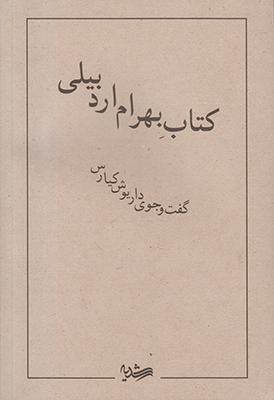 تصویر کتاب بهرام اردبیلی