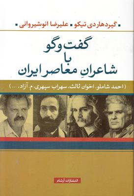 تصویر گفت و گو با شاعران معاصر ایران