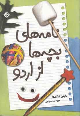 تصویر نامه های بچه ها از اردو