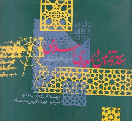 تصویر هندسه و تزیین در معماری اسلامی