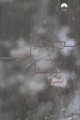 تصویر دیوارهای بلند گورستان شهر ما
