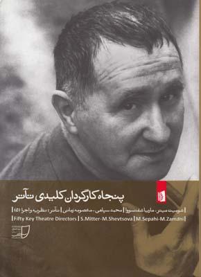 تصویر پنجاه کارگردان کلیدی تآتر (تئاتر نظریه و اجرا)
