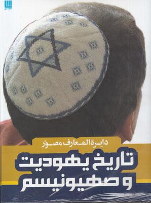 تصویر دایرة المعارف مصور تاریخ یهودیت و صهیونیسم