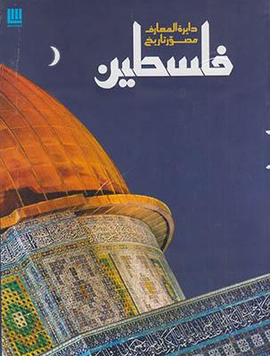 تصویر دایرة المعارف مصور تاریخ فلسطین