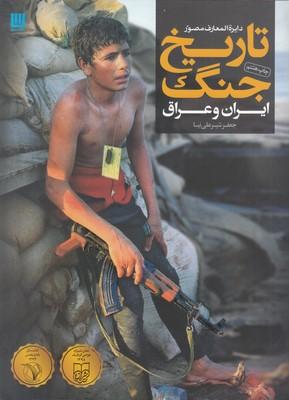 تصویر دایرة المعارف مصور تاریخ جنگ ایران و عراق