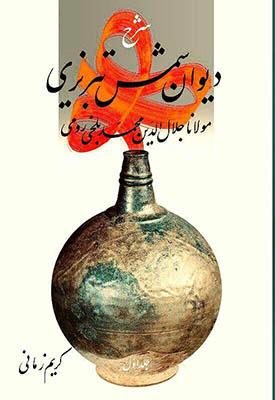 تصویر شرح دیوان شمس تبریزی