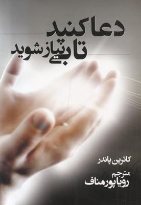 تصویر دعا کنید تا بی نیاز شوید