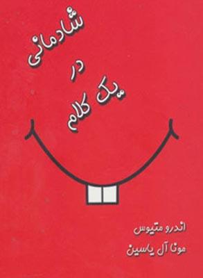 تصویر شادمانی در یک کلام