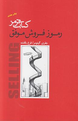 تصویر کتاب قرمز رموز فروش موفق