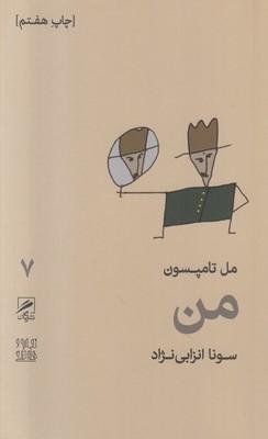 تصویر کتاب من 7