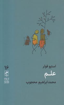 کتاب علم 16