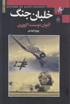 تصویر خلبان جنگ