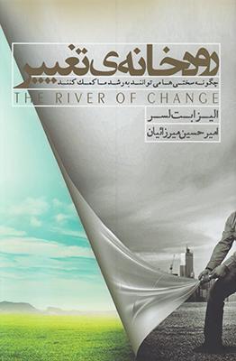 تصویر رودخانهی تغییر
