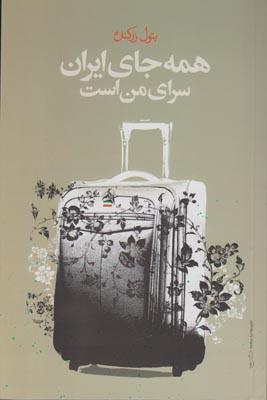 تصویر همه جای ایران سرای من است