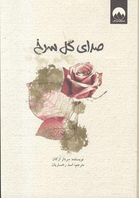 تصویر صدای گل سرخ