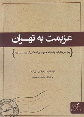 عزيمت به تهران/ش/مهرگان خرد