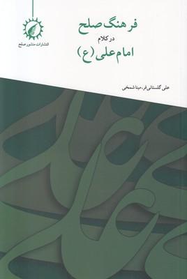 تصویر فرهنگ صلح در کلام امام علی (ع)