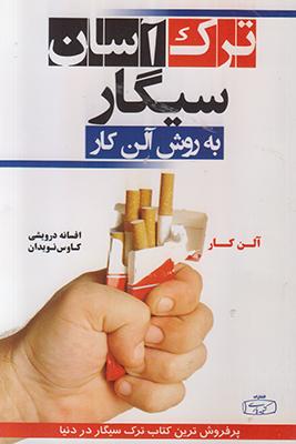 تصویر ترک آسان سیگار