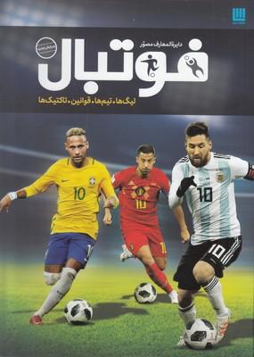 تصویر دایره المعارف فوتبال