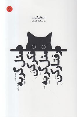 تصویر مثل گربه فکر کن مثل گربه رفتار کن