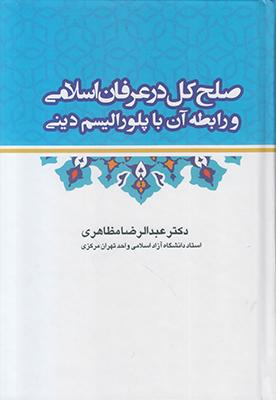 تصویر صلح کل در عرفان اسلامی و رابطه آن با پلورالیسم دینی