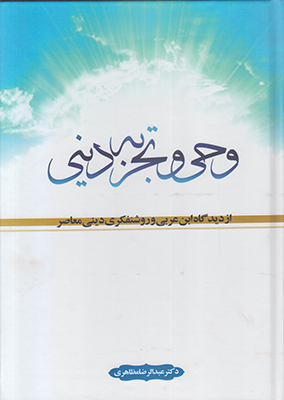 تصویر وحی و تجربه دینی از دیدگاه ابن عربی و روشنفکری دینی معاصر