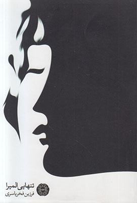تصویر تنهایی المیرا