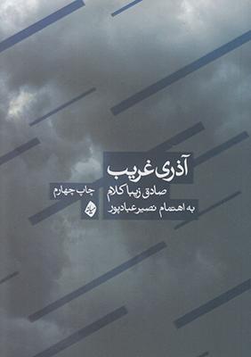 تصویر آذری غریب