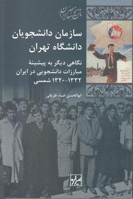 تصویر سازمان دانشجویان دانشگاه تهران