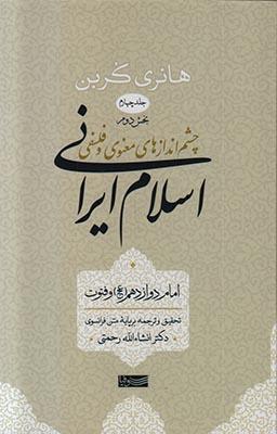تصویر چشم اندازهای اسلام ایرانی 4 ( بخش دوم )