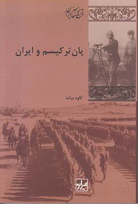 تصویر پان ترکیسم و ایران