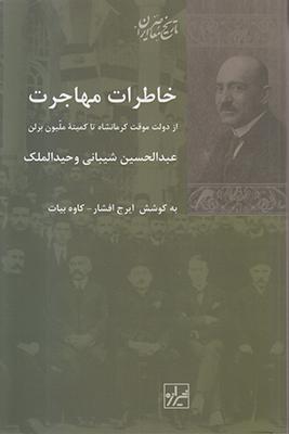 خاطرات مهاجرت/ش/شيرازه كتاب ما