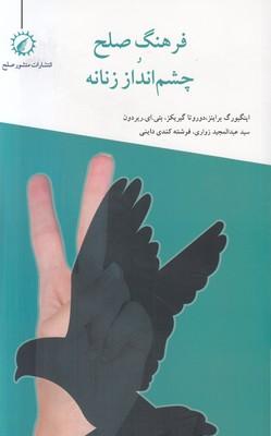 تصویر فرهنگ صلح و چشم انداز زنانه