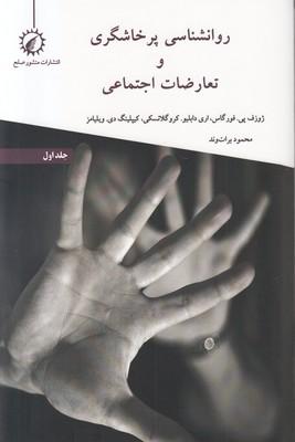 تصویر روانشناسی پرخاشگری و تعارضات اجتماعی (جلد 1)