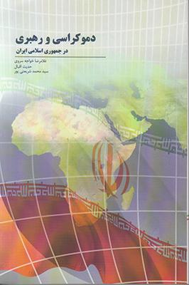 تصویر دموکراسی و رهبری د جمهوری اسلامی ایران