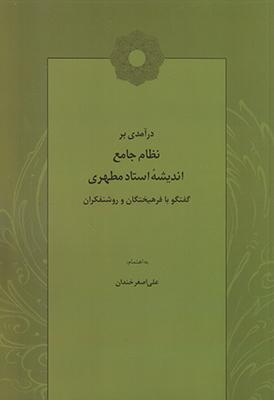 درآمدي بر نظام جامع انديشه استاد مطهري/ش/نداي فطرت