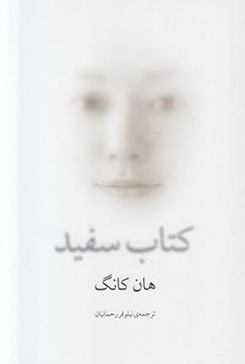 تصویر کتاب سفید
