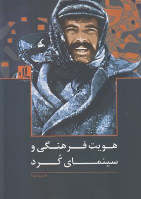 تصویر هویت فرهنگی و سینمای کرد