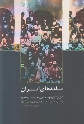 تصویر نامه های ایران