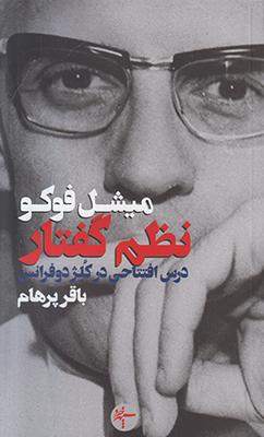 تصویر نظم گفتار: درس افتتاحی در کلژدوفرانس