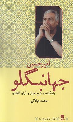 تصویر زندگینامه و شرح احوال امیرحسین جهانبگلو