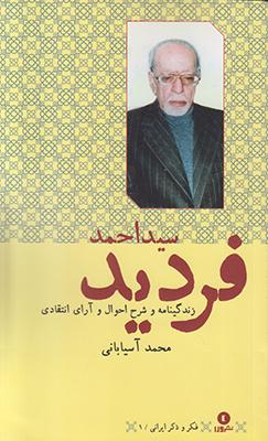 تصویر زندگینامه و شرح احوال سید احمد فردید