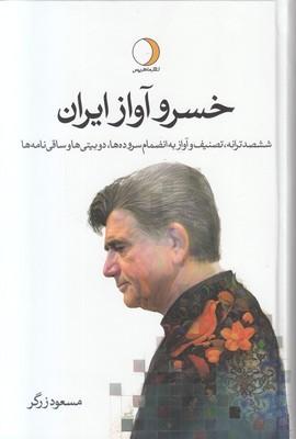تصویر خسرو آواز ایران ( 2 جلدی)